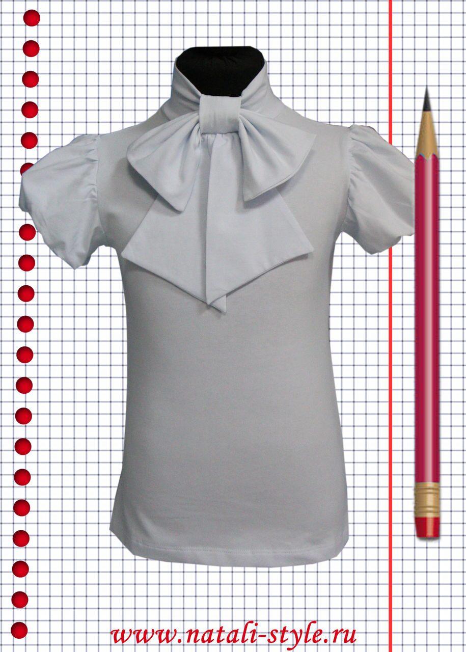 Блузки Для Школы С Доставкой